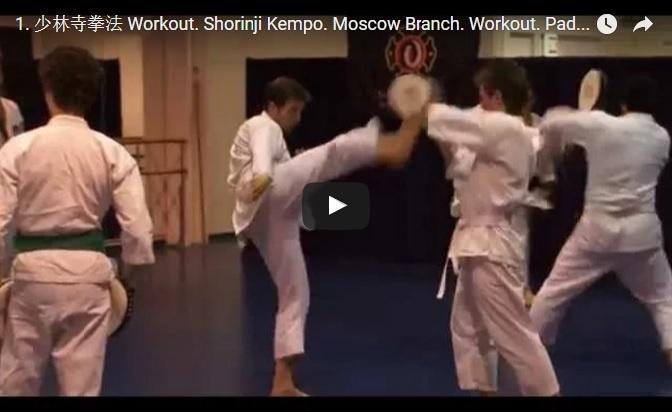Цикл коротких видеороликов из 3-х частей о тренировках в Сёриндзи Кэмпо