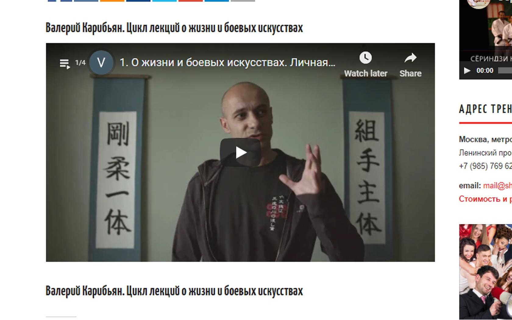 Валерий Карибьян. Цикл лекций о жизни и боевых искусствах