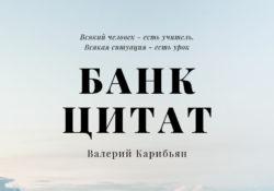 Валерий Карибьян: Банк цитат - бесплатная книга